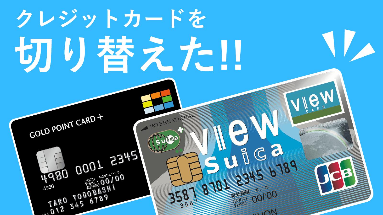 10年利用した GOLD POINT CARD+ ...