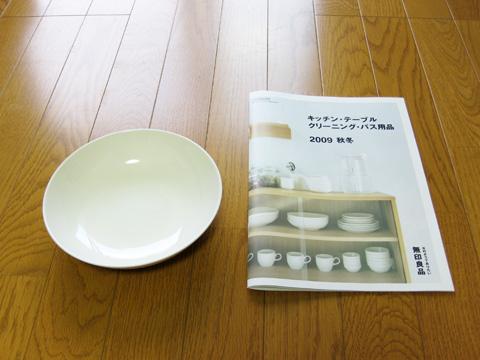 無印良品の「磁器ベージュ 深皿・中」。ついに My皿を
