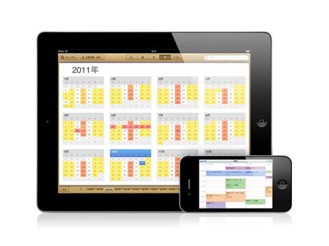Refillsを卒業し 付属のカレンダーに乗り換えてみたの画像。