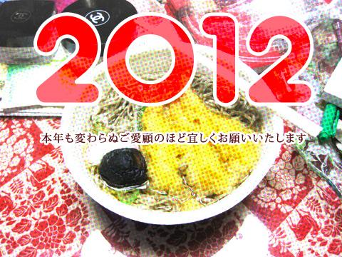 2012年!あけまして おめでとうございます!!の画像。