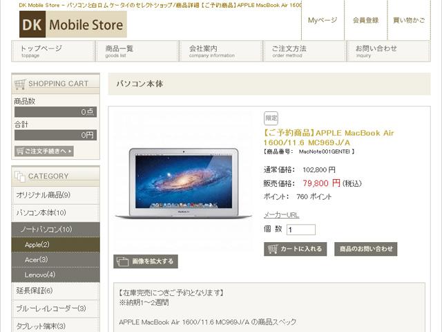 DK Mobile Storeで MacBook Airを注文してみた!の画像。