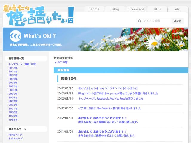 更新情報を Movable Typeで管理するの画像。