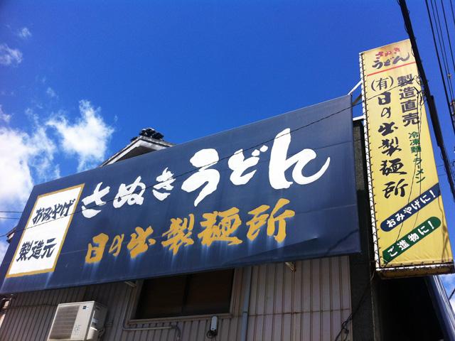 GWは 香川県で 讃岐うどん食べてきた!の画像。