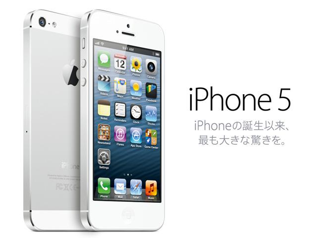 ついに発表された iPhone 5 !!の画像。