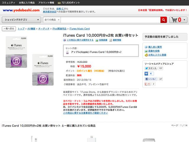 2万円分の iTunes Cardを購入しましたの画像。