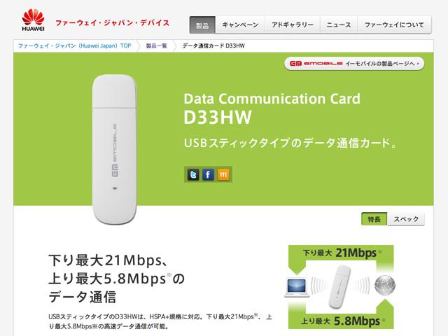 USBステック型の EMOBILEが使いにくいの画像。