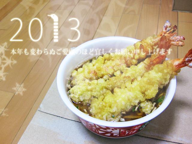 2013年!あけまして おめでとうございます!!の画像。