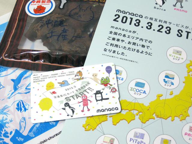 誕生日に 記念Suicaが贈られてきたので 愛用中!の画像。
